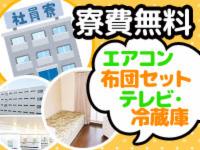 (株)シグマテック川越事業所 棚倉エリア/HCCの画像・写真
