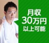 (株)シグマテック  川越事業所 東松山エリア/HTYの画像・写真