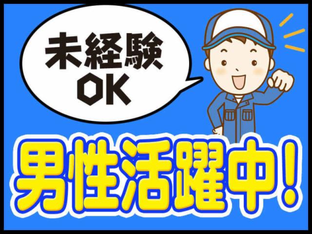 (株)シグマテック  川越事業所 坂東エリア/BFSの画像・写真