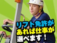 (株)シグマテック 川越事業所 北本エリア/KTTの画像・写真